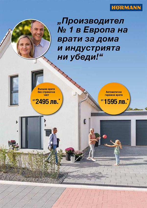 Акция 2018 - Промоция на гаражни и външни врати Хьорман